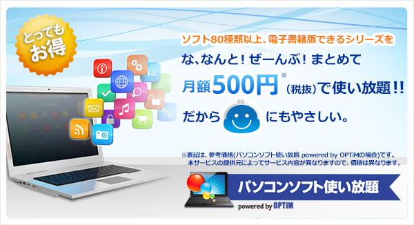 パソコンソフト使い放題 powered by OPTiM
