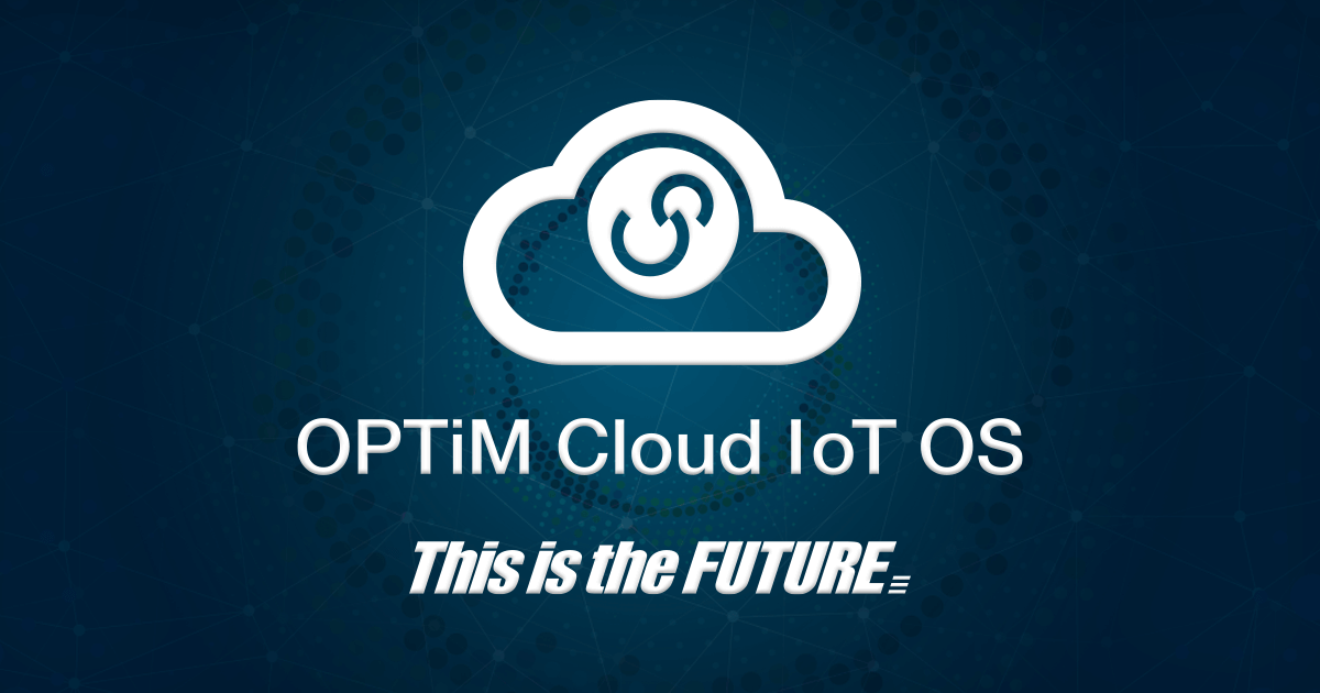 OPTiM Cloud IoT OS - Iot時代のあたらしいOS