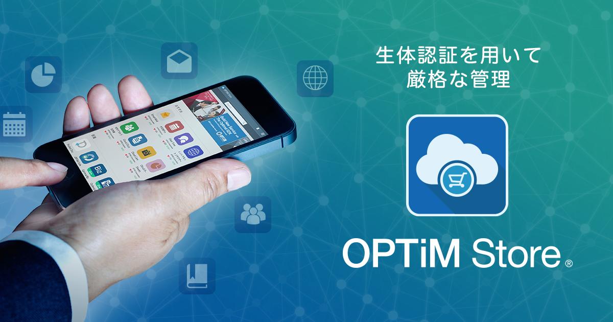 「OPTiM Store」は、ビジネスシーンで利用できる、高品質かつセキュアな法人向けのアプリを提供するマーケットプレイスです。
