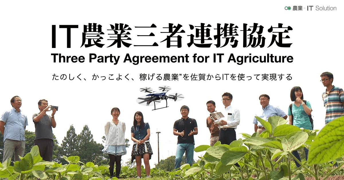 農業×IT IT農業三者連携協定