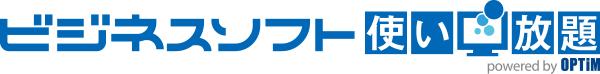 「ビジネスソフト使い放題 powered by OPTiM」ロゴ