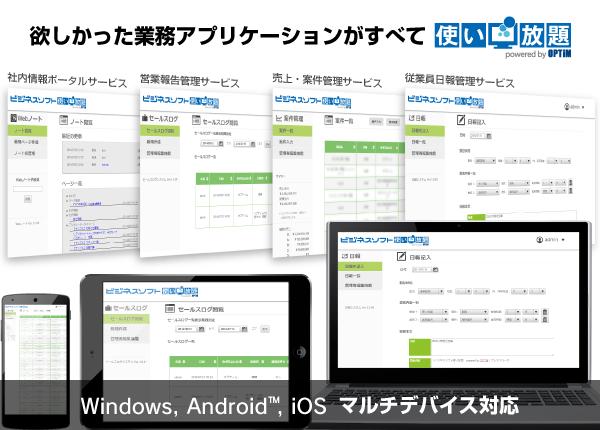 「ビジネスソフト使い放題 powered by OPTiM」Webアプリご利用イメージ
