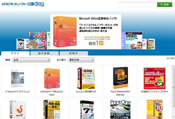 「ビジネスソフト使い放題 powered by OPTiM」パッケージソフトご利用イメージ