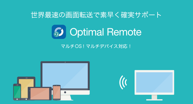 Optimal Remote