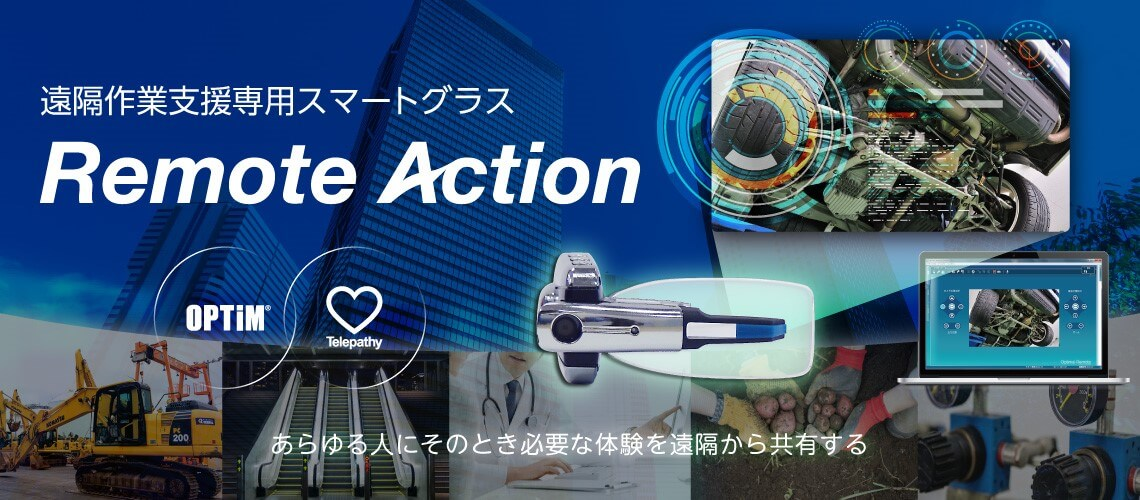 Remote Action イメージ