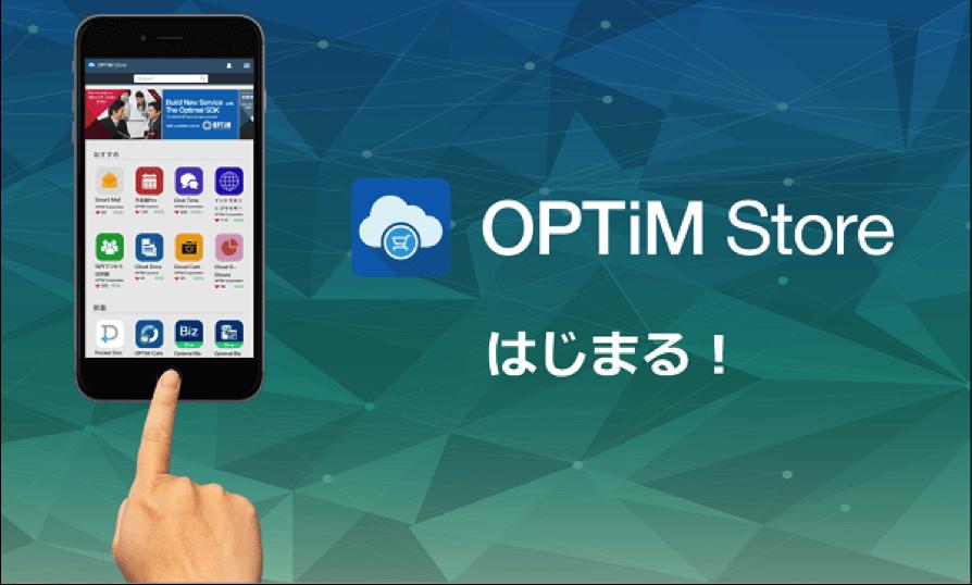 OPTiM Store 画像1