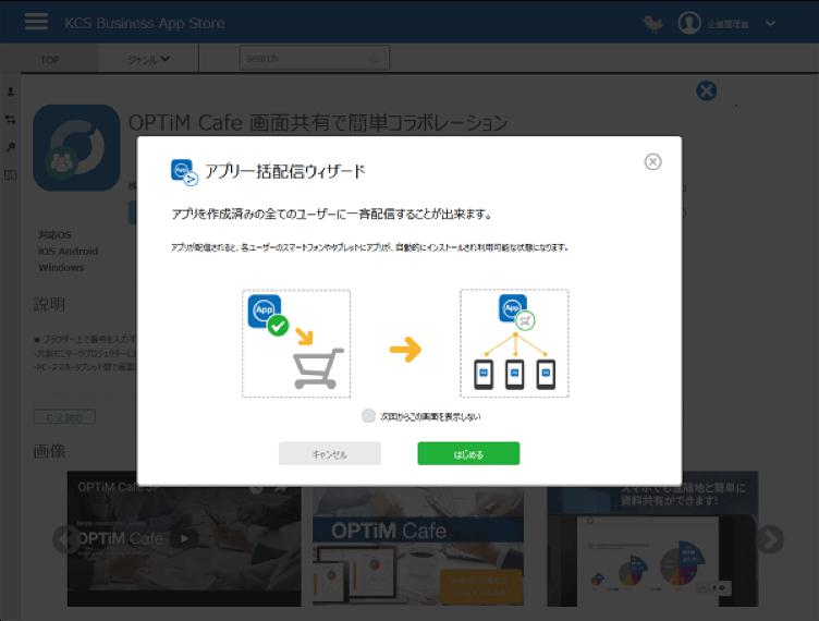 「KCS Business App Store」一括配信画面 イメージ
