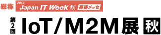 2016 Japan IT Week 秋 第2回IoT/M2M展 秋 img1