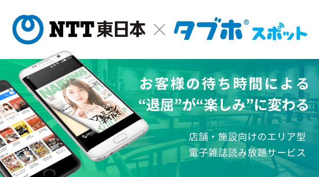 「タブホスポット」NTT東日本での販売が開始 イメージ
