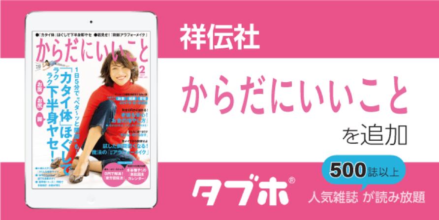 人気雑誌読み放題サービス「タブホ」 イメージ