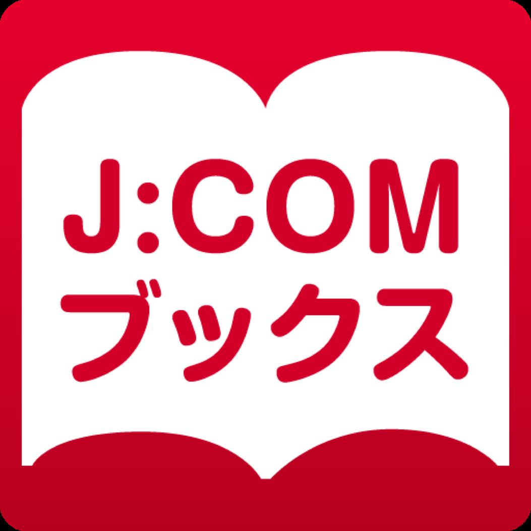 J:COMブックスアプリ