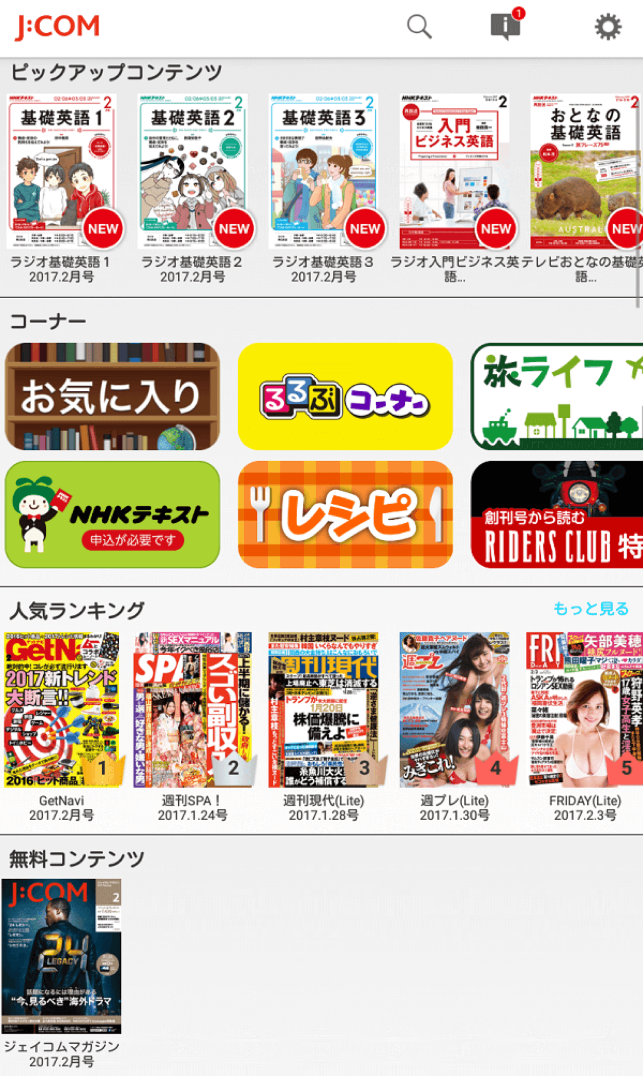 J:COMブックス アプリトップ画面