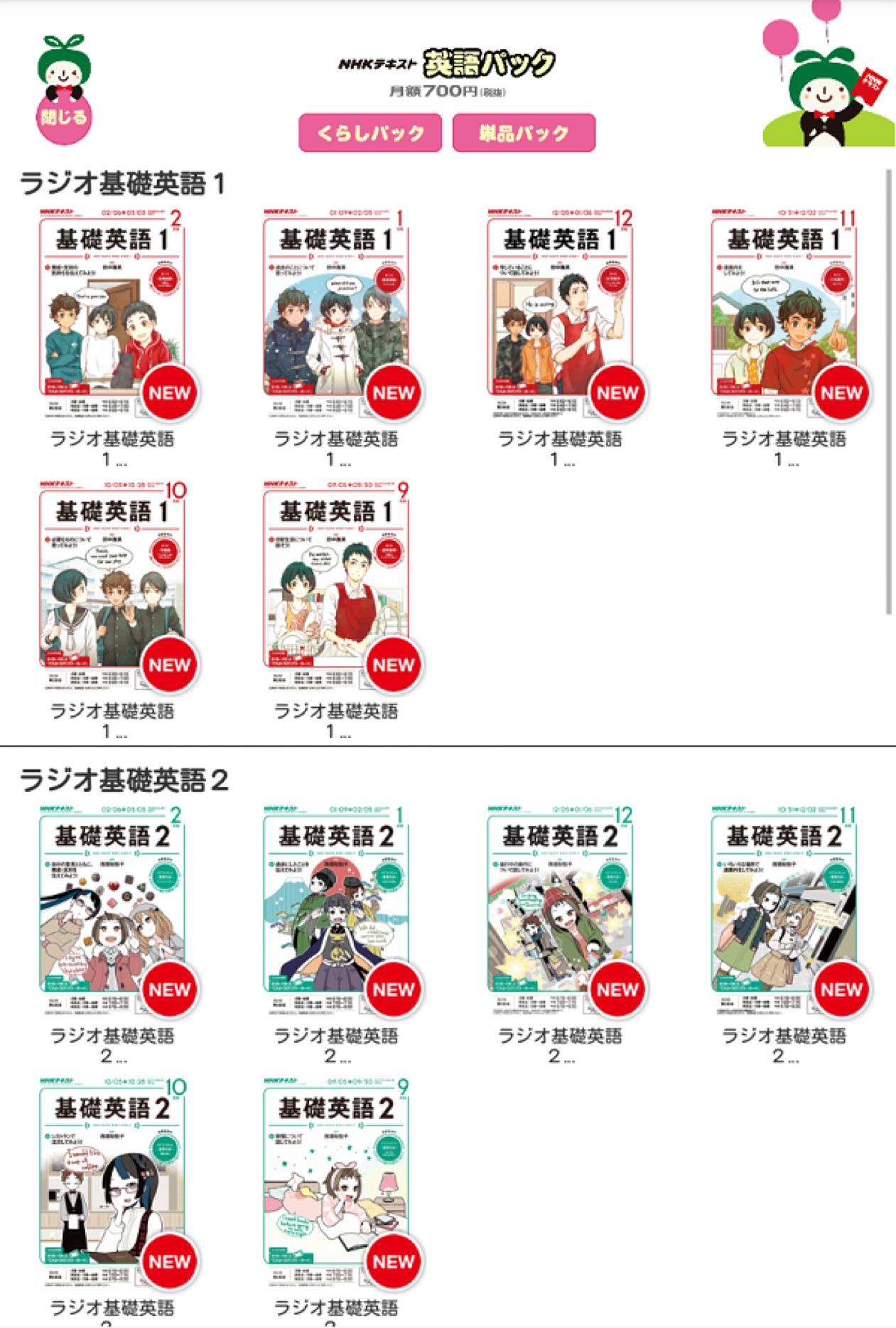 NHKテキストコース ジャンルパック 英語パック トップ画面