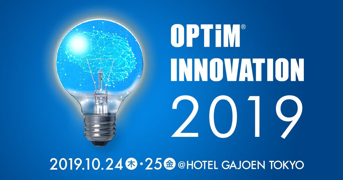 OPTiM INNOVATION 2019